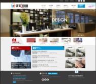 蓝色+暗灰色印刷企业站dedecms模版,印刷企业站织梦源码