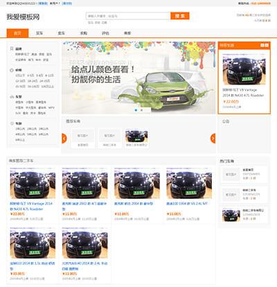 锐车(simcms)二手车网站管理