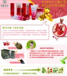 粉红色化妆品详细页面PSD模板