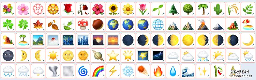 80个与自然风光有关的IOS风格emoji图标