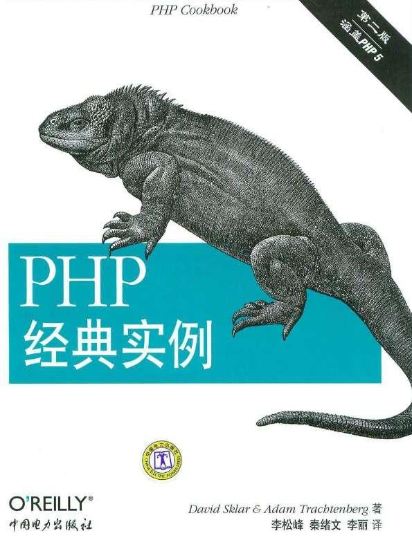 php经典实例教程第二版(涵PHP5)PDF下载