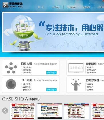 蓝色大气工作室网站模板dedecms源码