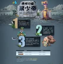 深靛蓝仿腾讯游戏清明活动页面PSD模板