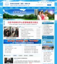 蓝色水务政府网站PSD模板