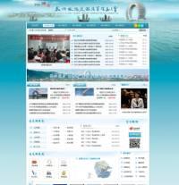 水蓝色旅游管理政府网站PSD模板