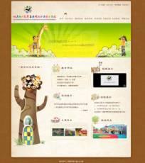 褐色幼儿学校网站PSD模板