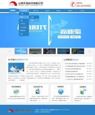 监控系统企业网站PSD模板