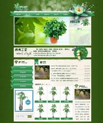 人造植物环保公司网站PSD模板