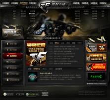 仿穿越火线官网游戏网站PSD首页模板