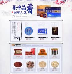 紫色风格茶和养生产品电子商城PSD模板