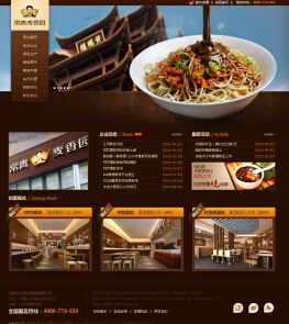 美食网站html模板,美食网站