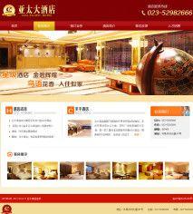 金碧辉煌的酒店网站PSD模板