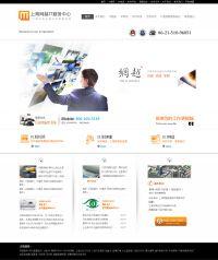 IT服务公司企业网站模板PSD源文件