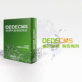 织梦内容管理系统(DedeCm