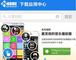 APP应用手机网站html模板