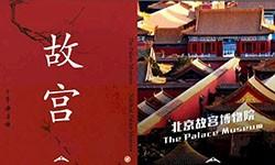古典故宫介绍手机网站HTML模板