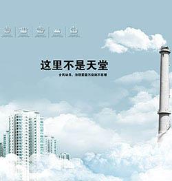 环保宣传网站PSD模板