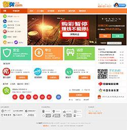 仿8791彩票网首页html模板