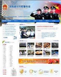 公安网站PSD模板