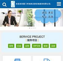 法律咨询公司网站手机版html模板