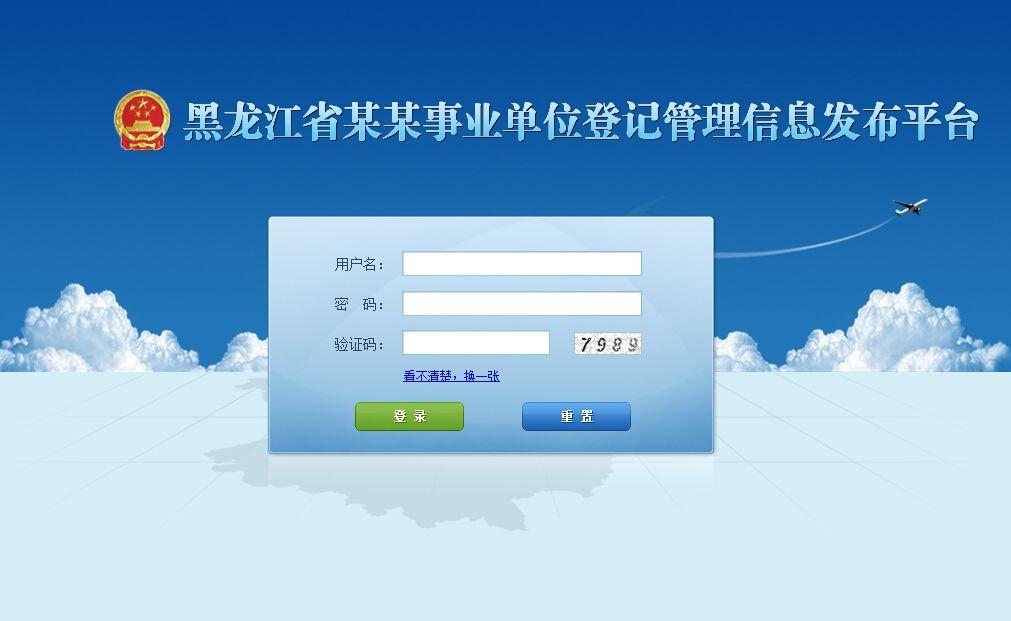 事业单位网站后台登录界面PSD模板