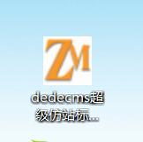 dedecms超级仿站标签,dedecms标签生成