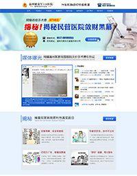 三甲医院网站PSD模板