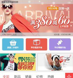 服装网站手机版psd模板