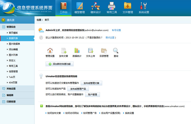 信息管理系统静态模板,网站后台静态模板