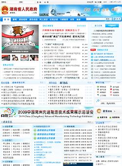 天蓝色政府网站PSD分层模