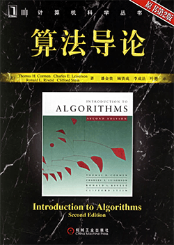 算法导论中文版.pdf,算法导论中文版下载