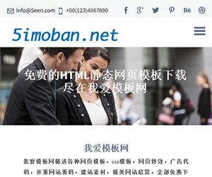 响应式html静态企业网站模板