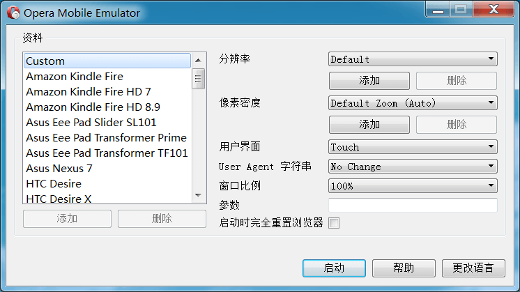 Opera Mobile Emulator,Opera模拟器