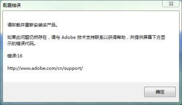 """Dreamweaver CC""""配置错误 请卸载并重新安装该产品""""解决办法"""