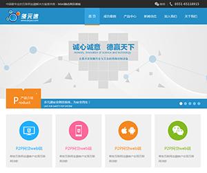 p2p网贷公司静态网页模板