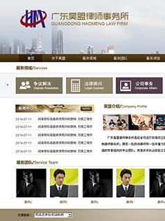 褐色律师事务所网站PSD模板,律师网站PSD模板
