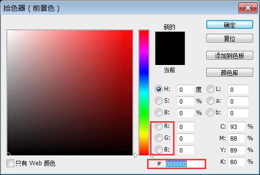 RGB、HEX、HSL颜色转换器