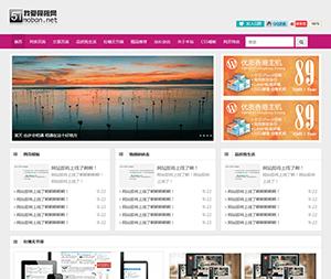 新闻网站响应式html模板