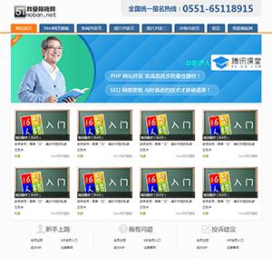 在线教育网站html模板