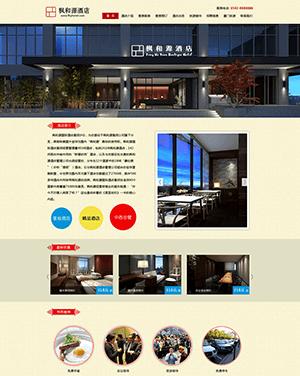 枫和源酒店网站PSD模板