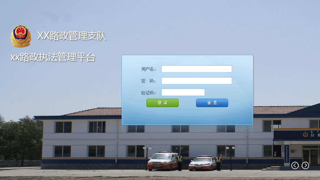 路政管理登录界面html模板