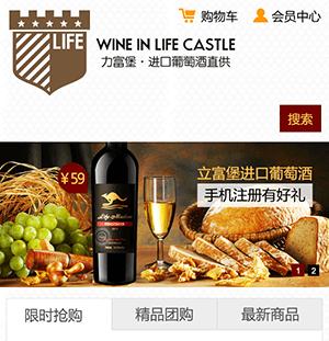 红酒商城手机网站html模板