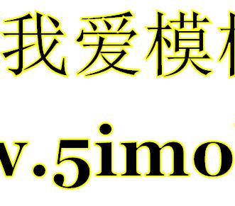 text-stroke,text-stroke-width,text-stroke-fill,css3文字描边,css3