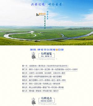 个性的旅游网站专题页PSD模板
