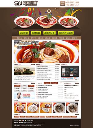 面食餐饮代理网站PSD模板