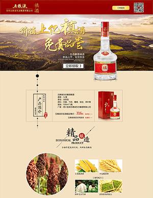 中国风白酒网站PSD模板