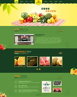 果品公司网站PSD模板