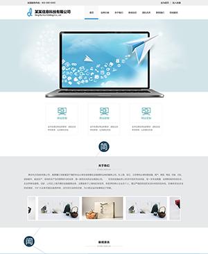 扁平化科技公司企业网站