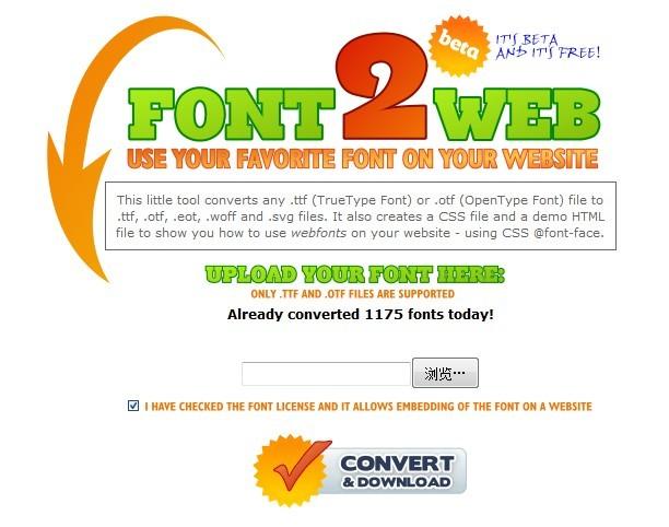 网页字体格式及几种在线格式转换的网站介绍