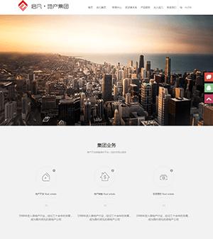 高端地产网站响应式模板